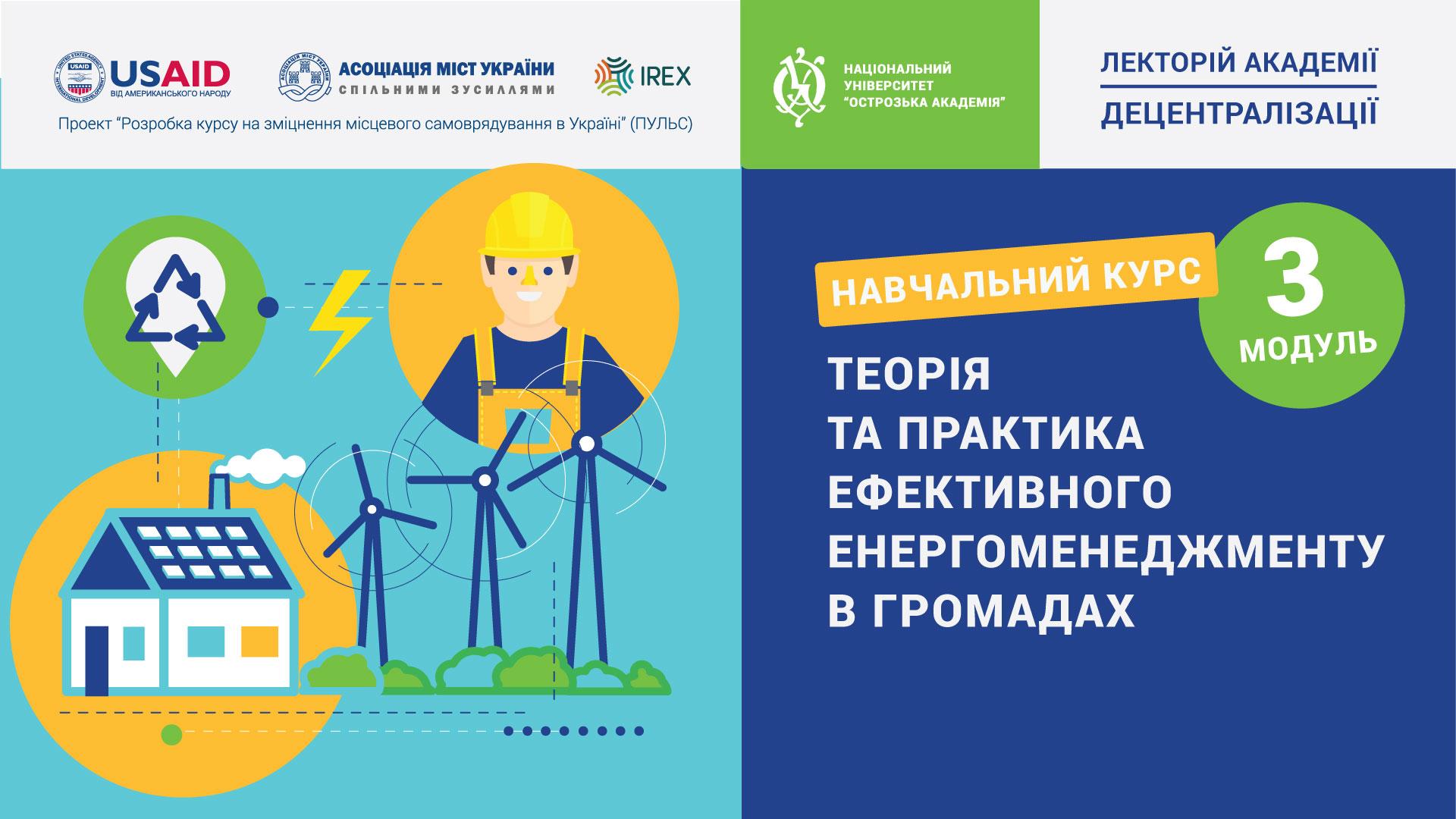 Теорія та практика ефективного енергоменеджменту в громадах