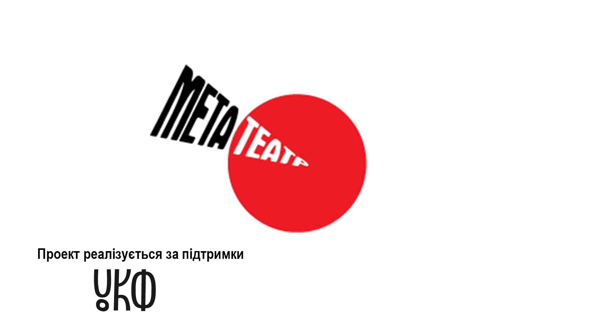 Метатеатр